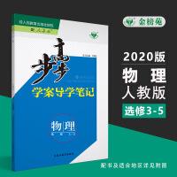 (步步高物理3-5人教渝辽)2020步步高学案导学与随堂笔记 物理选修3-5 人教版 高一上册 重庆
