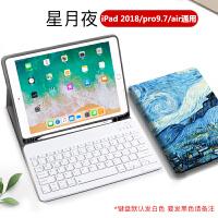 苹果2018新款ipad11寸保护套蓝牙键盘笔槽2017pro9.7/10.5/12.9网红air2