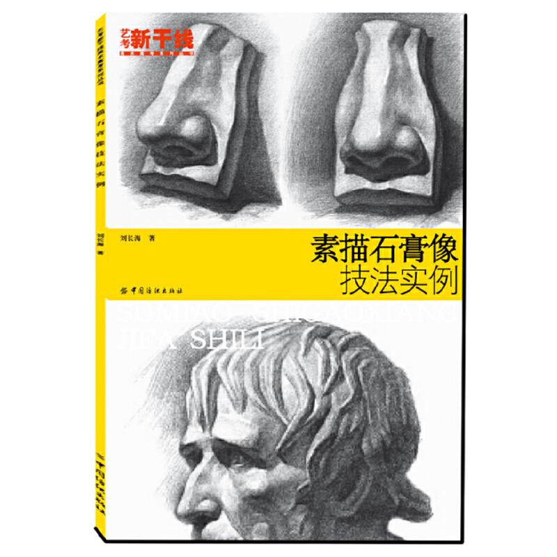 素描石膏像技法实例
