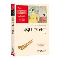 智慧熊中小学阅读指导丛书 中华上下五千年 无障碍阅读