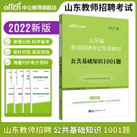 中公教育2021山东省教师招聘考试:公共基础知识1001题(全新升级)