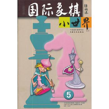 国际象棋小世界(2006年)第5期