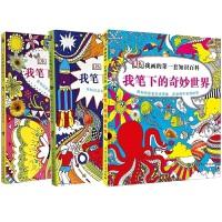 套装三册 DK我画的套知识科-我笔下的奇妙世界 少儿童书幼儿宝宝岁童话故事 用知识启发艺术思维小学生