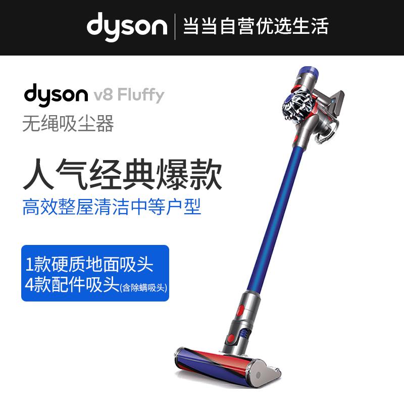 戴森(Dyson) V8 Fluffy 家用手持无线吸尘器 戴森全球明星系列V8,人气经典,口碑力荐
