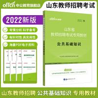 中公教育2021山东省教师招聘考试:公共基础知识(全新升级)