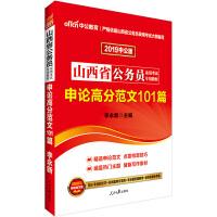 中公教育2019山西省公务员考用书专用教材申论高分范文101篇