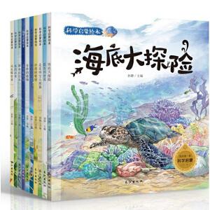海底大探险全套10册海底世界书 3-6-12岁儿童科普百科全书植物动物绘本小学生幼儿版十万个为什么 奇妙的科学7-10岁恐龙故事书籍