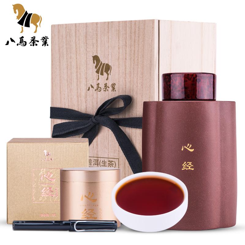八马茶业 云南普洱茶生茶散茶叶心经瓷罐礼盒装*茶叶80克 限量发售