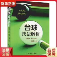 台球技法解析 刘明亮 9787500953630 人民体育出版社 新华书店 品质保障