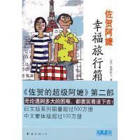 幸福旅行箱-《佐�R的超�阿�摺返诙�部[日]�u田洋七 著南海出版公司【�_�~立�p】
