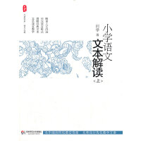大夏书系.小学语文文本解读(上)(在文本和课堂间搭起桥梁)