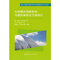 大规模太阳能发电与建筑集成化工程设计