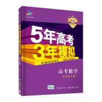曲一线2020B版 高考数学 五年高考三年模拟 江苏省专用 5年高考3年模拟 五三B版专项测试