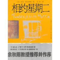 【二手旧书9成新】相约星期二(译文经典)(美)阿尔博姆,吴洪 上海译文出版社