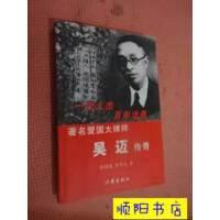 【二手旧书9成新】著名爱国大律师吴迈传奇 作者刘国治签名 /刘?