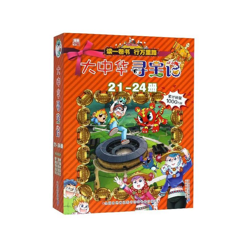 大中华寻宝记(21-24共4册)