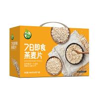 禾煜 即食冲饮燕麦片500g*3袋 代餐食品早餐晚餐五谷杂粮纤维膳食