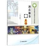 酒店服务英语(高级酒店服务与管理专业主干课系列教材)