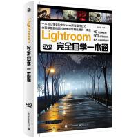 正版 Lightroom完全自学一本通 照片后期修图方法技巧技能大全 图片修饰剪裁调色教程书籍