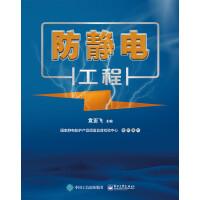 电子工业:防静电工程