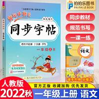 黄冈小状元同步字帖铅笔楷书一年级上册 人教部编版