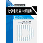 大学生职业生涯规划(21世纪通识课系列教材) 庄明科 谢伟 中国人民大学出版社
