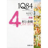 现货 【深图日文】1Q84 BOOK 2 後� 7月-9月 1Q84 村上春�� (著) 新潮社 日本进口