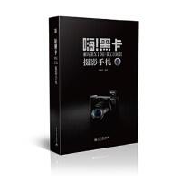 嗨!黑卡 索尼RX100/RX100II摄影手札(全彩)