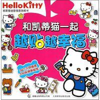 凯蒂猫创意情景贴纸书 和凯蒂猫一起越贴越幸福三丽鸥公司 作者;童趣出版有限公司 者人民邮电出版社