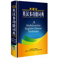 外研社英汉多功能词典(新版)――迄今销售逾200万册的初高中学生必备宝典,具有语法,搭配,写作等十大功能