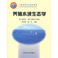 养殖水域生态学