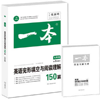 开心教育 第9次修订一本 英语完形填空与阅读理解150篇 七年级(全国著名英语命题研究专家,英语教学研究优秀教师联合编写)