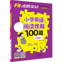 沸腾英语 小学英语阅读理解100篇 五年级 (修订版)