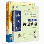 零基础 漫画英语入门+超图解英语单词(套装2册)