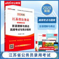 中公教育2020江苏省公务员录用考试专项教材言语理解与表达高频考点与高分题库