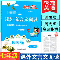快捷语文 课外文言文阅读周周练 七年级活页版主题阅读传统文化知识考点解读分级高效训练文言古诗文七年级