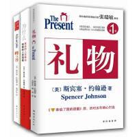 斯宾塞・约翰逊的成功之匙:礼物+为什么幸运的人总幸运倒霉的人老倒霉+峰与谷(套装共三册)
