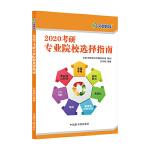 文都教育 任燕翔 2020考研专业院校选择指南