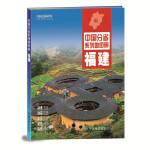 中国分省系列地图册--福建(2019版)