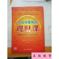 【二手旧书9成新】巴比伦富翁的理财课:有史以来最完美的致富圣