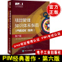 正版 2018新版 项目管理知识体系指南 PMBOK指南 第六版中文版 电子工业出版社 项目管理从业人员常备 pmp项目管理认证 PMI考试认证第6版