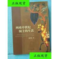 【二手旧书9成新】西欧中世纪骑士的生活 /倪世光著 河北大学出版