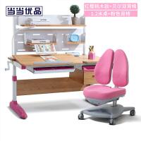 当当优品 1.2米红樱桃木多功能儿童学习桌套装 粉色 H120BS