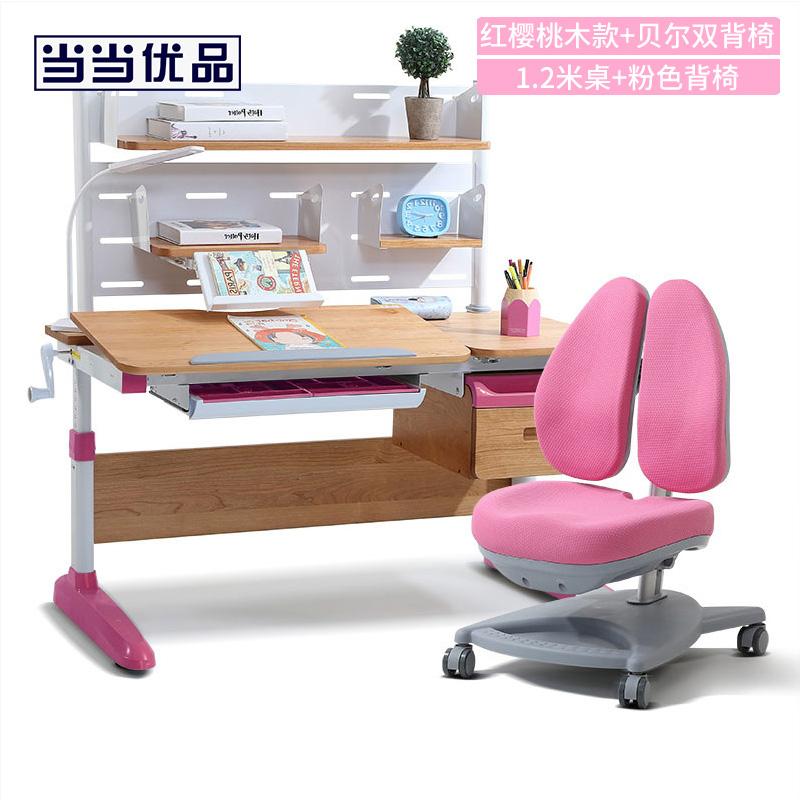 当当优品 1.2米红樱桃木多功能儿童学习桌套装 粉色 H120BS 当当自营 北美红樱桃木 安全环保 上门安装