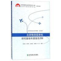 北京物流信息化研究基地年度报告.2016 北京交通大学出版社