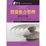 【旧书二手书9成新】投资组合管理:动态过程(原书第3版)(机构金程教育鼎力推荐,助您顺利通过CFA考试) (美)杰拉德