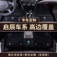 东风启辰T70T90D60T70X脚垫包门槛门边专车专用全包围汽车脚垫