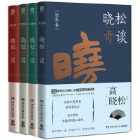 晓松奇谈4册套装(世界卷+人文卷+情怀卷+命运卷)