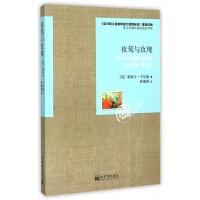 夜莺与玫瑰(权威名家名著典藏版)/青少年课外阅读成长书系