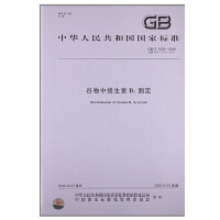 谷物中维生素B1测定GB/T 7628-2008